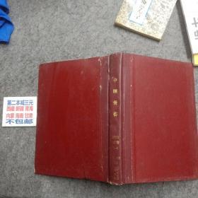 中国骨伤 2002年1-6期 合订本