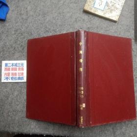 中国骨伤2005年7-12期 合订本