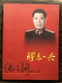 胶东一兵 仇天钧回忆录