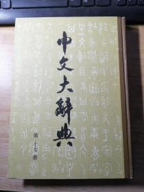 中文大辞典 第十七册