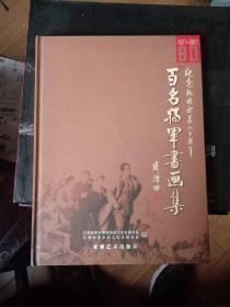 纪念秋收起义八十周年百名将军书画集