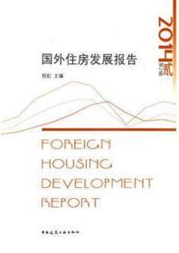 国外住房发展报告(2014第2辑) 9787112173396 倪虹 中国建筑工业出版社 蓝图建筑书店