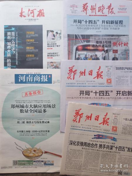 单份郑州晚报,郑州日报,大河报,河南商报2020年12月21日郑州版