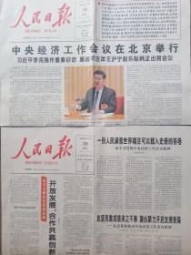 单份人民日报报纸2020年12月21.20.19日