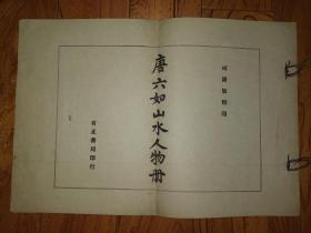 彩色珂罗版:唐伯虎~唐六如山水人物册(8开大册)