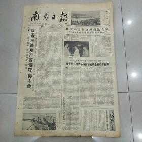 南方日报1979年8月14日(4开四版)我省早造生产普遍获得丰收:要把经济搞活,必须抓住轻纺工业这个重点:国务院举行宴会,欢迎普雷马达萨总理:商业增产节约大有可为。