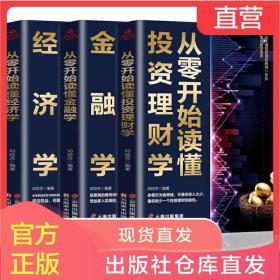全三册从零开始读金融学经济学投资理财学入门书籍股票保险畅销书