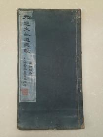 民国珂罗版:赵孟頫~元赵文敏道德经(安素轩石刻最初拓本、印工极佳)