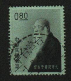 台湾邮政用品、邮票、专25特25元老记者于右任邮票1全B