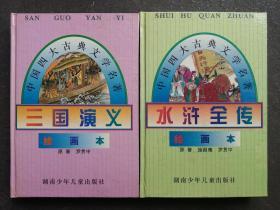 """绘画本""""三国演义、水浒全传"""" 硬精装 2册合售"""