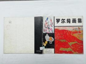 罗尔纯画集;湖南美术出版社;12开36页