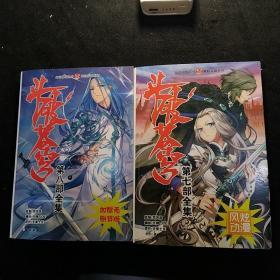 斗破苍穹·风炫动漫第七·第八部全集)两册合售