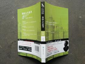 我的人生思考 [英]艾伦 著;李汉昭 译 / 安徽教育出版社