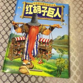 红胡子巨人  彩色森林童话故事宝库(注音本)
