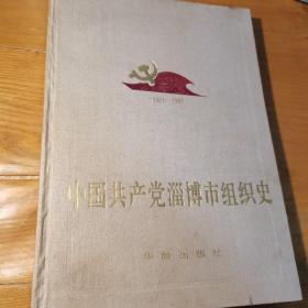 中国共产党山东省淄博市组织史