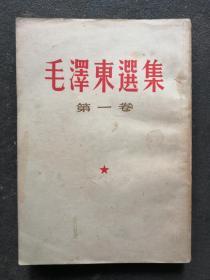 毛泽东选集.第一卷(竖版繁体)