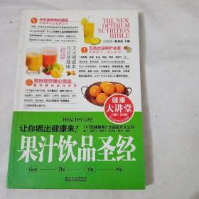 果汁饮品圣经(健康大讲堂)