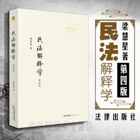 民法解释学:第四版