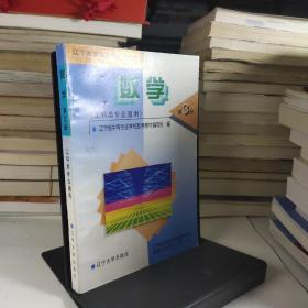 数学.第三册