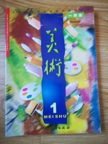义务教育课程标准实验教科书 美术1  一年级【2006年版 人美版】