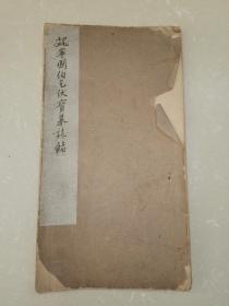 旧拓碑帖:北魏乞伏宝墓志(特少见)