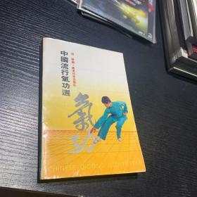 中国流行气功选