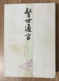 警世通言(中国古代小说名著插图典藏系列)9787020051595