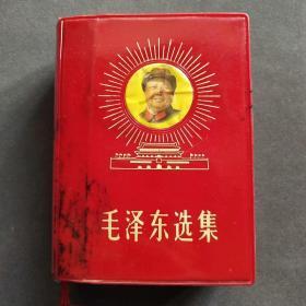 毛泽东选集一卷本,封面毛头,加厚本完整不缺,比普通的厚,图5可见后薄对比——Ⅰ513