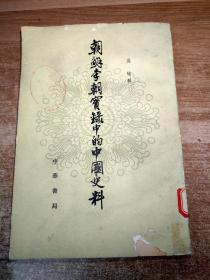 朝鲜李朝实录中的中国史料 八