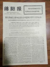 生日报绵阳报1976年9月14日(8开八版) 伟大领袖毛主席永远活在全中国和全世界人民心中; 缅共中央电唁毛泽东主席逝世;