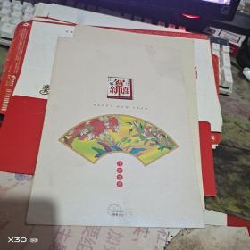 邮票小全张:恭贺新禧三 2007贺新喜贺年专用邮票小全张 【潍坊邮票公司】