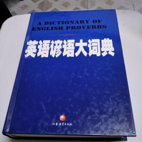 英语谚语大词典