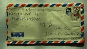 沈阳寄外国实寄封  【26】