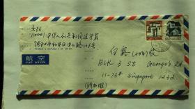沈阳寄外国实寄封  【36】