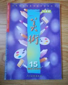 义务教育课程标准实验教科书 美术15 八年级【2002年版 人美版】