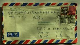 沈阳寄外国实寄封  【81】
