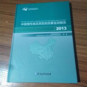 中国慢性病及其危险因素监测报告2013。
