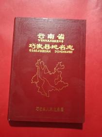 云南省巧家县地名志