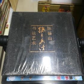 陈锡山孙子兵法书法艺术(楷书卷、行草长卷、 篆隶草卷共3卷、带套盒)
