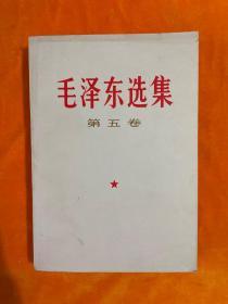 毛泽东选集 (第五卷)一版一印