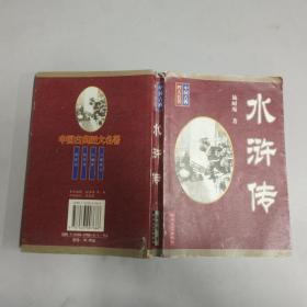 水浒传中国古典四大名著