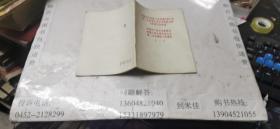 中国共产党第八届全国代表大会第二次会议关于中央委员会的工作报告的决议  32开本