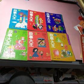 故事大王1992年 3 5 6 9 11 12 (6本合售)