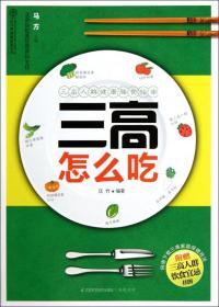 【新华书店】正版 三高怎么吃马方江苏科技9787534592270 书籍