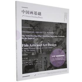 中国画基础(21世纪全国高职高专美术艺术设计专业十三五精品课程规划教材)