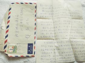 """黄宗英(1925~2020)信札一通1页(带信封),信中将赵劲与周民比较,黄宗英写道:妈妈有时想,将来和一个""""把家儿"""",一个""""败家子""""——民和劲——一起过日子,也难矣哉。(赵劲是赵丹 黄宗英之子、周民为周璇的长子)"""