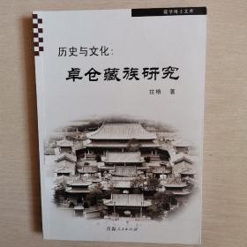 历史与文化:卓仓藏族研究(全一册)〈2015年青海初版发行〉