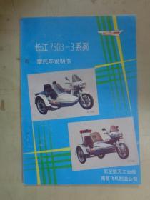 长江750B——3系列摩托车说明书