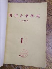 四川大学学报(自然科学)1957年1-2期合订本