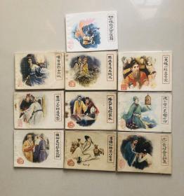 福建版古代白话小说连环画10册合售,不单卖。杜十娘完美品,其他8.5-9品,全是1印